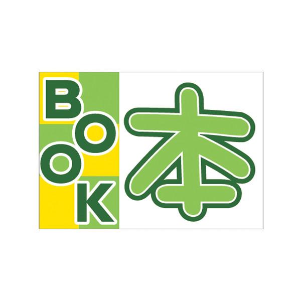 【取寄商品】フロアーマット「本」(玄関マット)