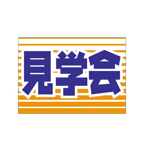 【取寄商品】フロアーマット「見学会」(玄関マット)