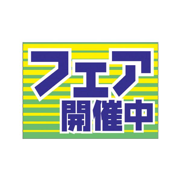 【取寄商品】フロアーマット「フェア開催中」(玄関マット)