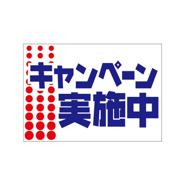 【取寄商品】フロアーマット「キャンペーン実施中」(玄関マット)