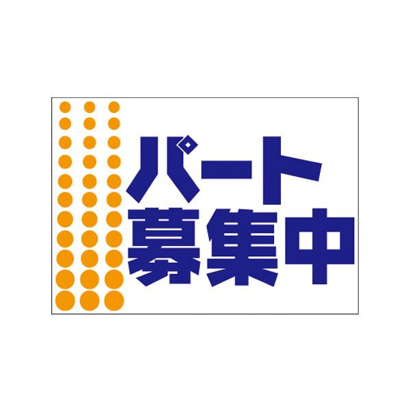 【取寄商品】フロアーマット「パート募集中」(玄関マット)