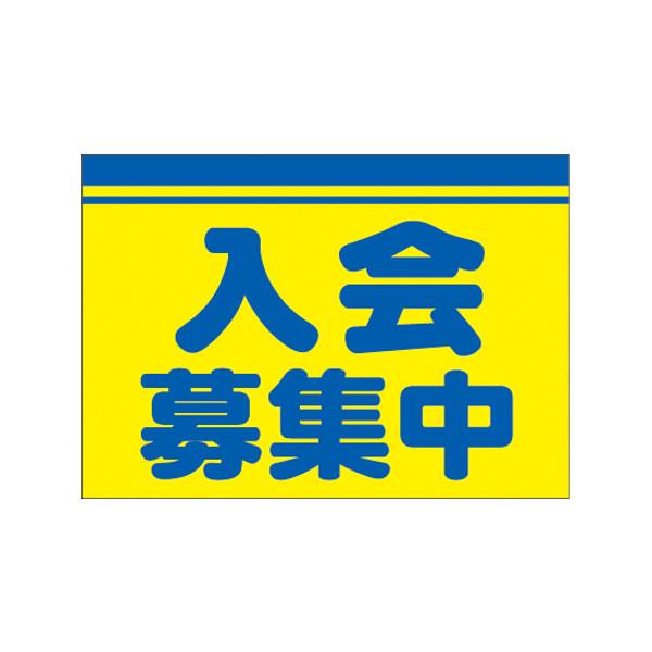 【取寄商品】フロアーマット「入会募集中」(玄関マット)