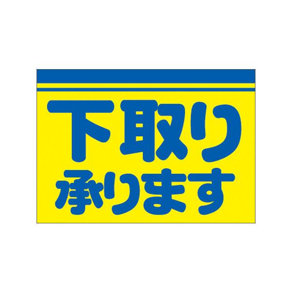 【取寄商品】フロアーマット「下取り」(玄関マット)