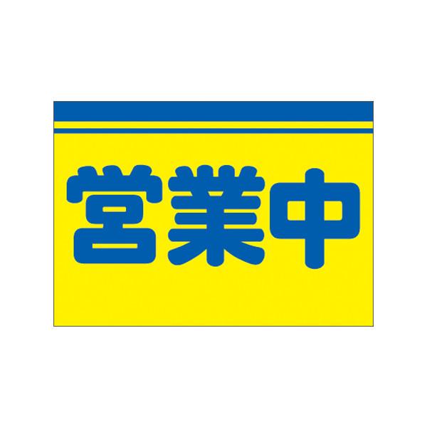 【取寄商品】フロアーマット「営業中」(玄関マット)