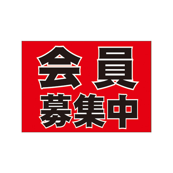 【取寄商品】フロアーマット「会員募集中」(玄関マット)