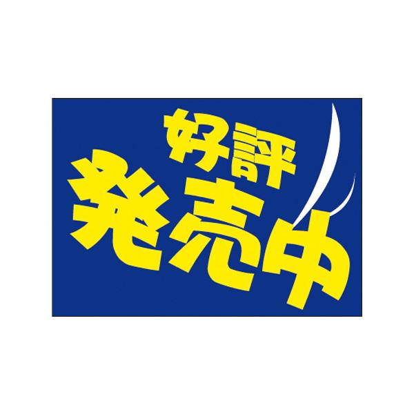 【取寄商品】フロアーマット「好評発売中」(玄関マット)