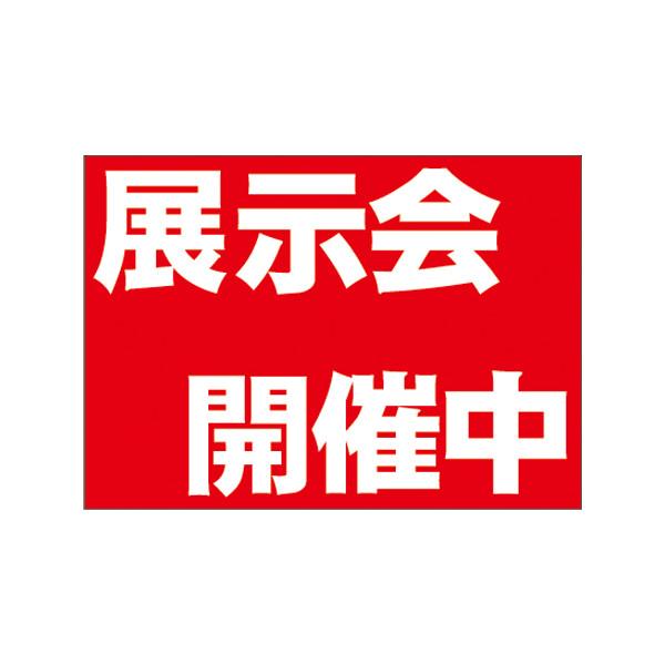 【取寄商品】フロアーマット「展示会開催中」(玄関マット)