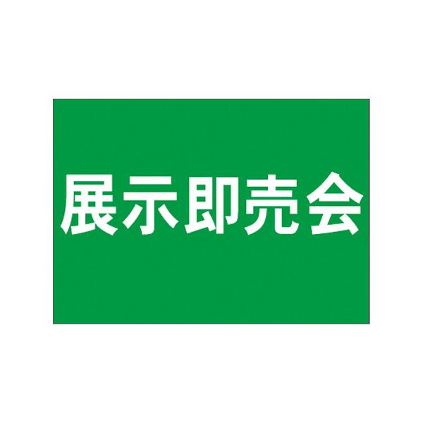 【取寄商品】フロアーマット「展示即売会」(玄関マット)