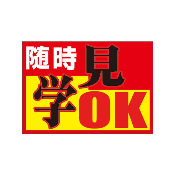 【取寄商品】フロアーマット「見学OK」(玄関マット)