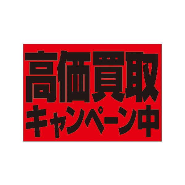【取寄商品】フロアーマット「高価買取」(玄関マット)