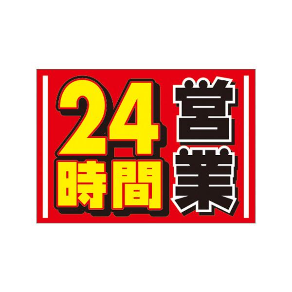 【取寄商品】フロアーマット「24時間営業」(玄関マット)