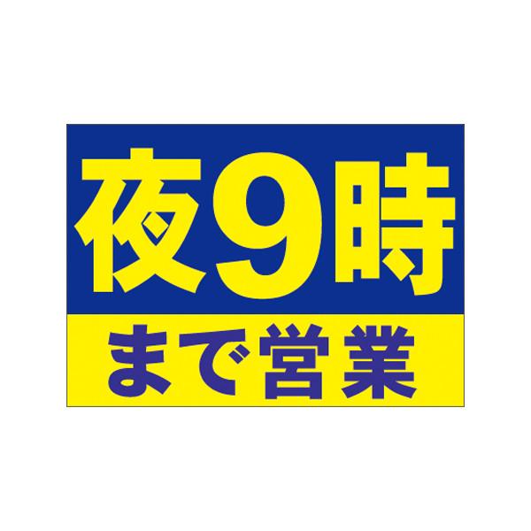 【取寄商品】フロアーマット「夜9時まで営業」(玄関マット)