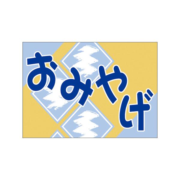 【取寄商品】フロアーマット「おみやげ」(玄関マット)