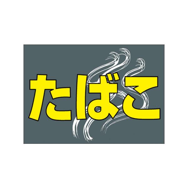 【取寄商品】フロアーマット「たばこ」(玄関マット)