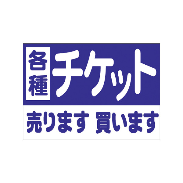 【取寄商品】フロアーマット「チケット」(玄関マット)