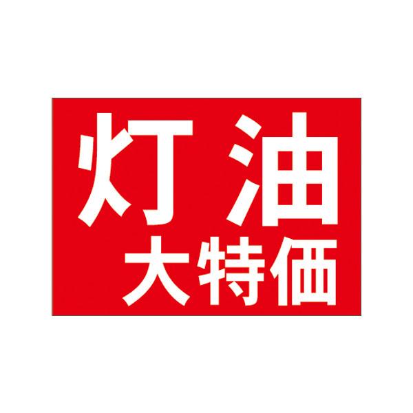 【取寄商品】フロアーマット「灯油」(玄関マット)