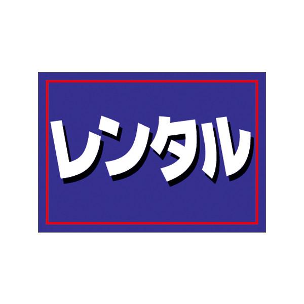 【取寄商品】フロアーマット「レンタル」(玄関マット)