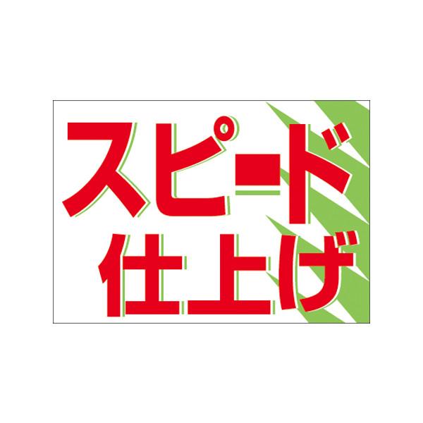 【取寄商品】フロアーマット「スピード仕上げ」(玄関マット)