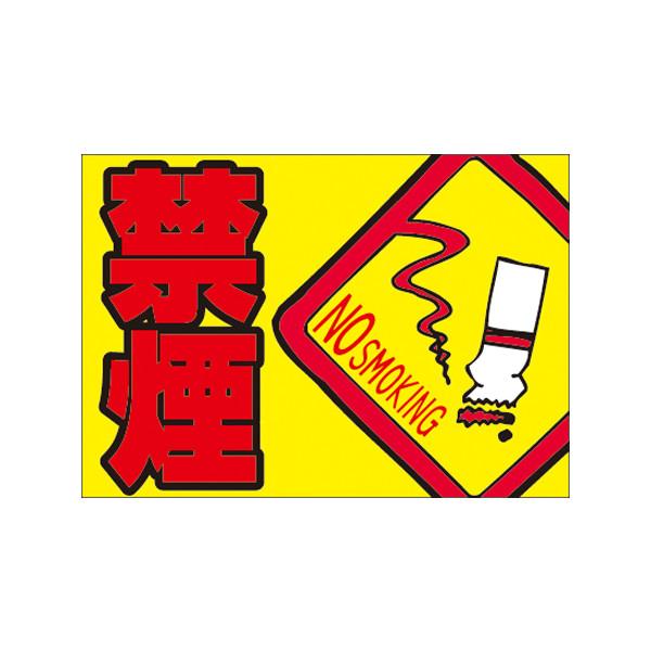 【取寄商品】フロアーマット「禁煙」(玄関マット)
