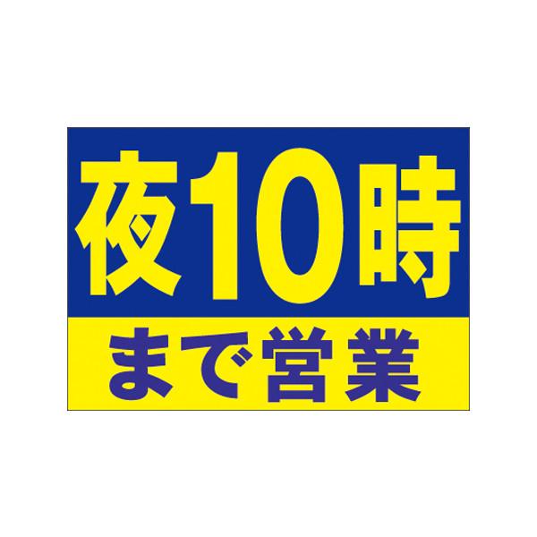【取寄商品】フロアーマット「夜10時まで営業」(玄関マット)