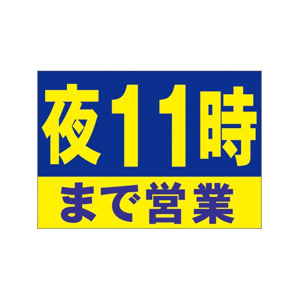 【取寄商品】フロアーマット「夜11時まで営業」(玄関マット)