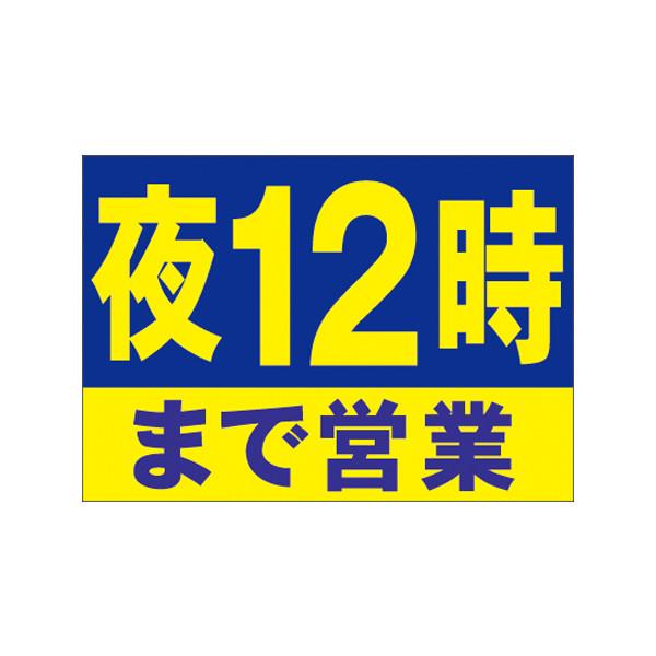 【取寄商品】フロアーマット「夜12時まで営業」(玄関マット)