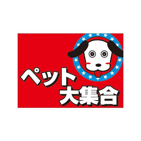 【取寄商品】フロアーマット「ペット大集合」(玄関マット)