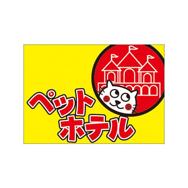 【取寄商品】フロアーマット「ペットホテル」(玄関マット)