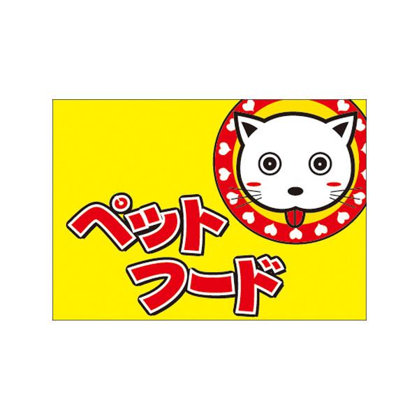 【取寄商品】フロアーマット「ペットフード」(玄関マット)