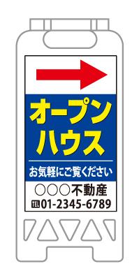 【イージーオーダー】フロアユニスタンド 「オープンハウス」(不動産,A型看板,置看板,スタンド看板)
