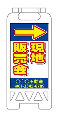 【イージーオーダー】フロアユニスタンド 「現地販売会」(不動産,A型看板,置看板,スタンド看板)