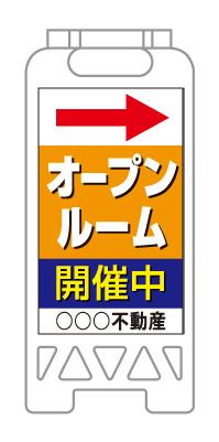 【イージーオーダー】フロアユニスタンド 「オープンルーム」(不動産,A型看板,置看板,スタンド看板)