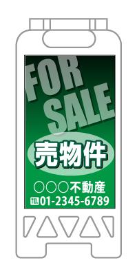 【イージーオーダー】フロアユニスタンド 「売物件」(不動産,A型看板,置看板,スタンド看板)