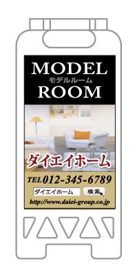 【イージーオーダー】フロアユニスタンド 「MODEL ROOM」(不動産,A型看板,置看板,スタンド看板)