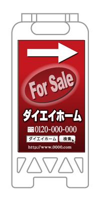 【イージーオーダー】フロアユニスタンド 「For Sale」(不動産,A型看板,置看板,スタンド看板)