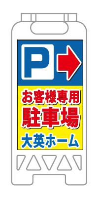 【イージーオーダー】フロアユニスタンド 「お客様専用駐車場」(不動産,A型看板,置看板,スタンド看板)