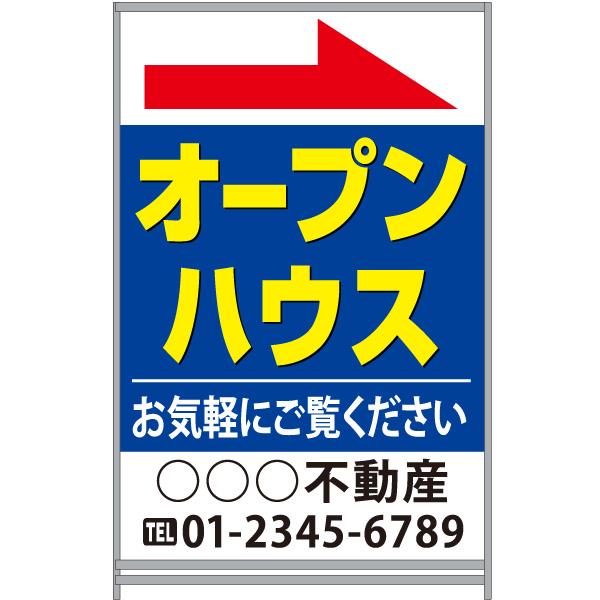 【イージーオーダー】A型看板 910×1800 「オープンハウス」(不動産,A型看板,置看板,スタンド看板)