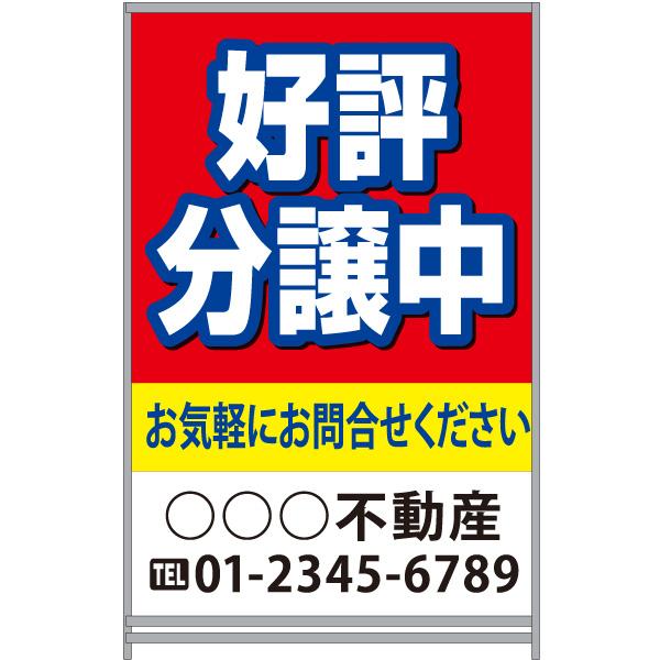 【イージーオーダー】A型看板 910×1800 「好評分譲中」(不動産,A型看板,置看板,スタンド看板)