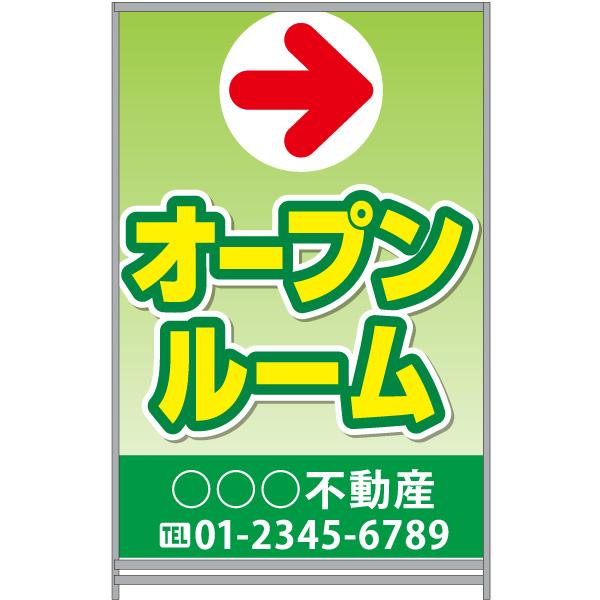【イージーオーダー】A型看板 450×910 「オープンルーム」(不動産,A型看板,置看板,スタンド看板)