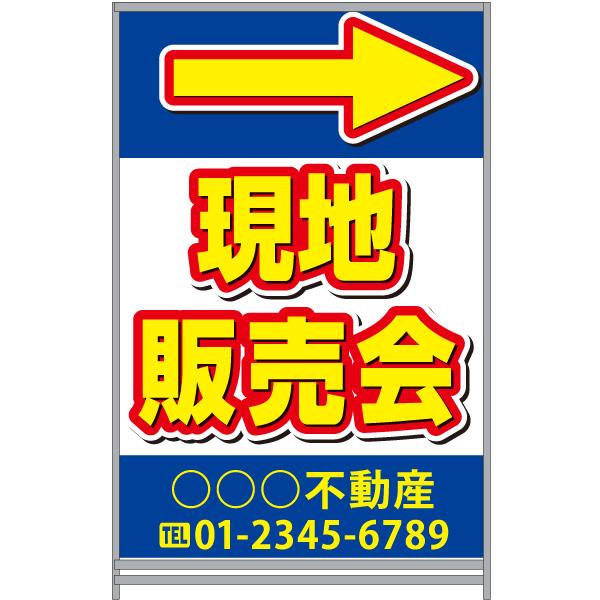 【イージーオーダー】A型看板 700×1200 「現地販売会」(不動産,A型看板,置看板,スタンド看板)