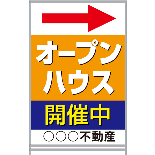 【イージーオーダー】A型看板 700×1200 「オープンハウス」(不動産,A型看板,置看板,スタンド看板)