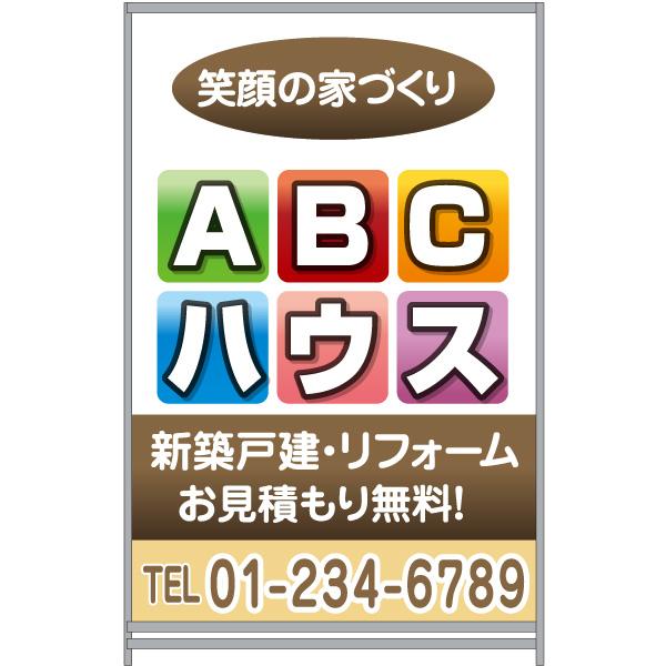 【イージーオーダー】A型看板 700×1200 「お見積り無料」(不動産,A型看板,置看板,スタンド看板)