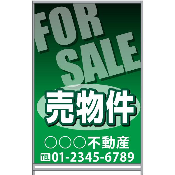 【イージーオーダー】A型看板 700×1200 「売物件」(不動産,A型看板,置看板,スタンド看板)