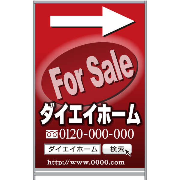 【イージーオーダー】A型看板 600×910 「For Sale」(不動産,A型看板,置看板,スタンド看板)
