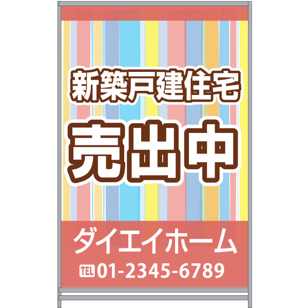 【イージーオーダー】A型看板 450×910 「売出中」(不動産,A型看板,置看板,スタンド看板)