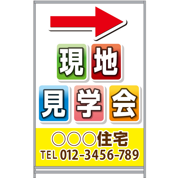 【イージーオーダー】A型看板 700×1200 「現地見学会」(不動産,A型看板,置看板,スタンド看板)