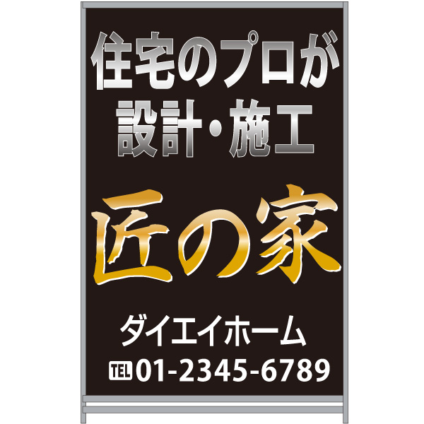 【イージーオーダー】A型看板 600×910 「匠の家」(不動産,A型看板,置看板,スタンド看板)