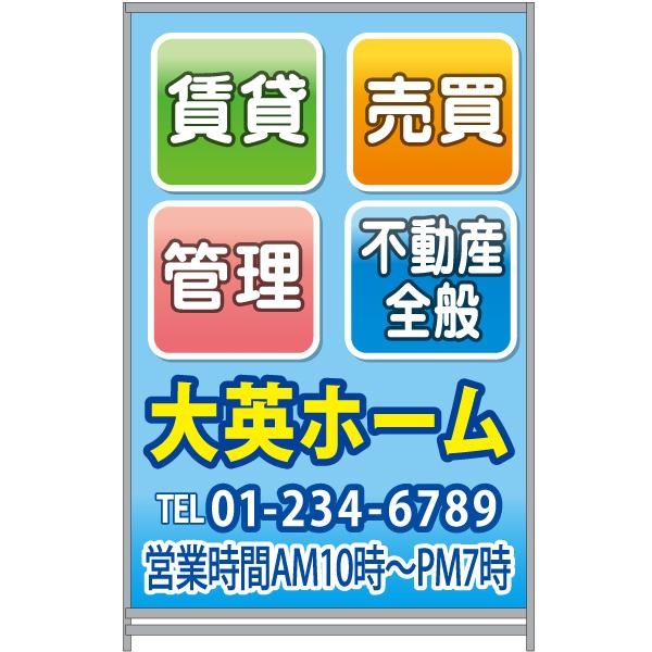 【イージーオーダー】A型看板 450×910 「賃貸・売買・管理」(不動産,A型看板,置看板,スタンド看板)