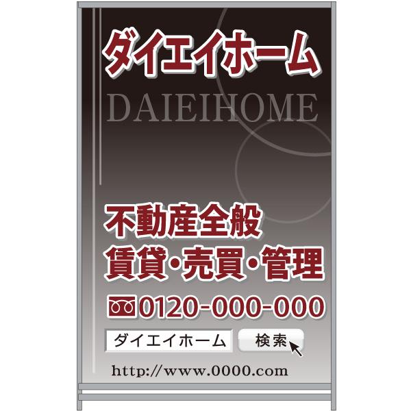 【イージーオーダー】A型看板 600×910 「賃貸・売買・管理」(不動産,A型看板,置看板,スタンド看板)
