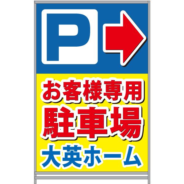 【イージーオーダー】A型看板 450×910 「お客様専用駐車場」(不動産,A型看板,置看板,スタンド看板)